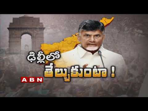 CM Chandrababu Naidu to hold Meeting with TDP MPs at AP Bhavan | Delhi | ABN Telugu