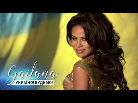 Гайтана - Україно! Будьмо! (Official Video)