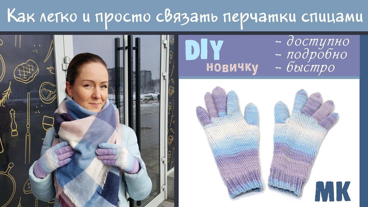 Вязание спицами для перчаток 646