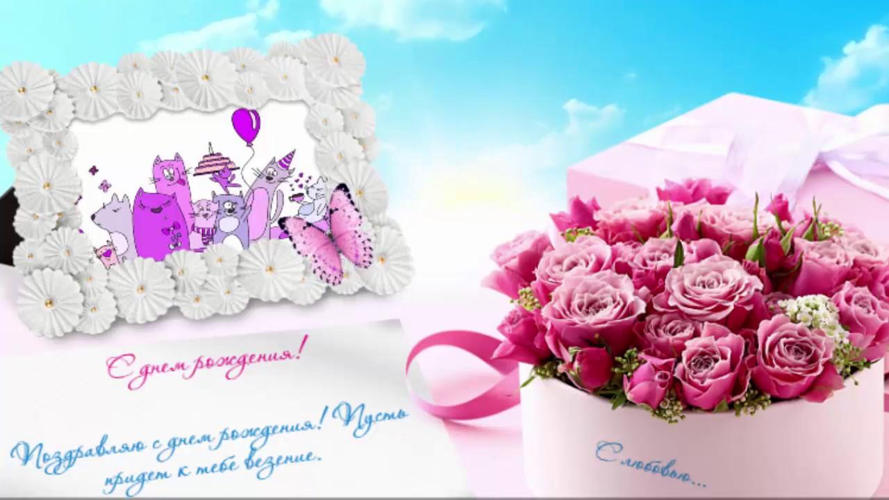 Интерактивные открытки для поздравления 327