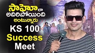 KS 100 Movie Success Meet | SameerKhan | ShailajaJaweri | SunitaPandey | AshiRoy | Akshatha