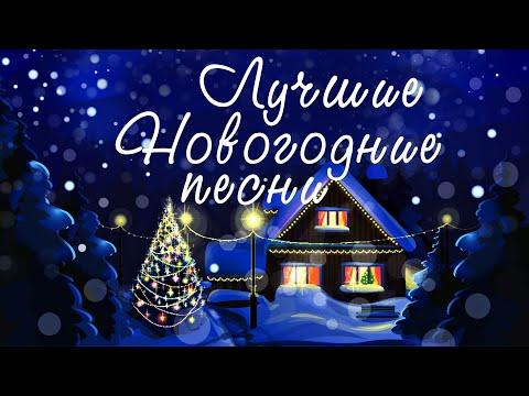 Красивые новогодние песни. Лучшие праздничные песни. С НОВЫМ ГОДОМ!