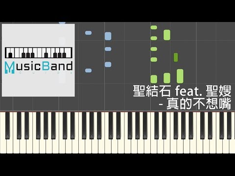 聖結石 Saint - 真的不想嘴 - 鋼琴教學 Piano Tutorial [HQ] Synthesia