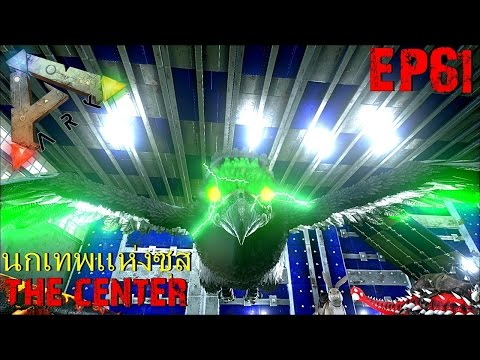 BGZ - ARK THE CENTER EP#61 จับนกเทพสายตาเทพเจ้า Mega Argentavis