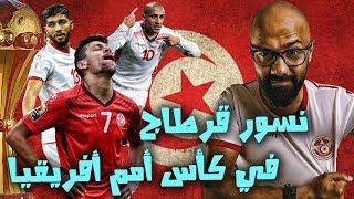 تونس و تاريخ طويل في كاس الامم الافريقية حتى التتويج في ٢٠٠٤.. ماذا حدث بعد ذلك؟!🤔