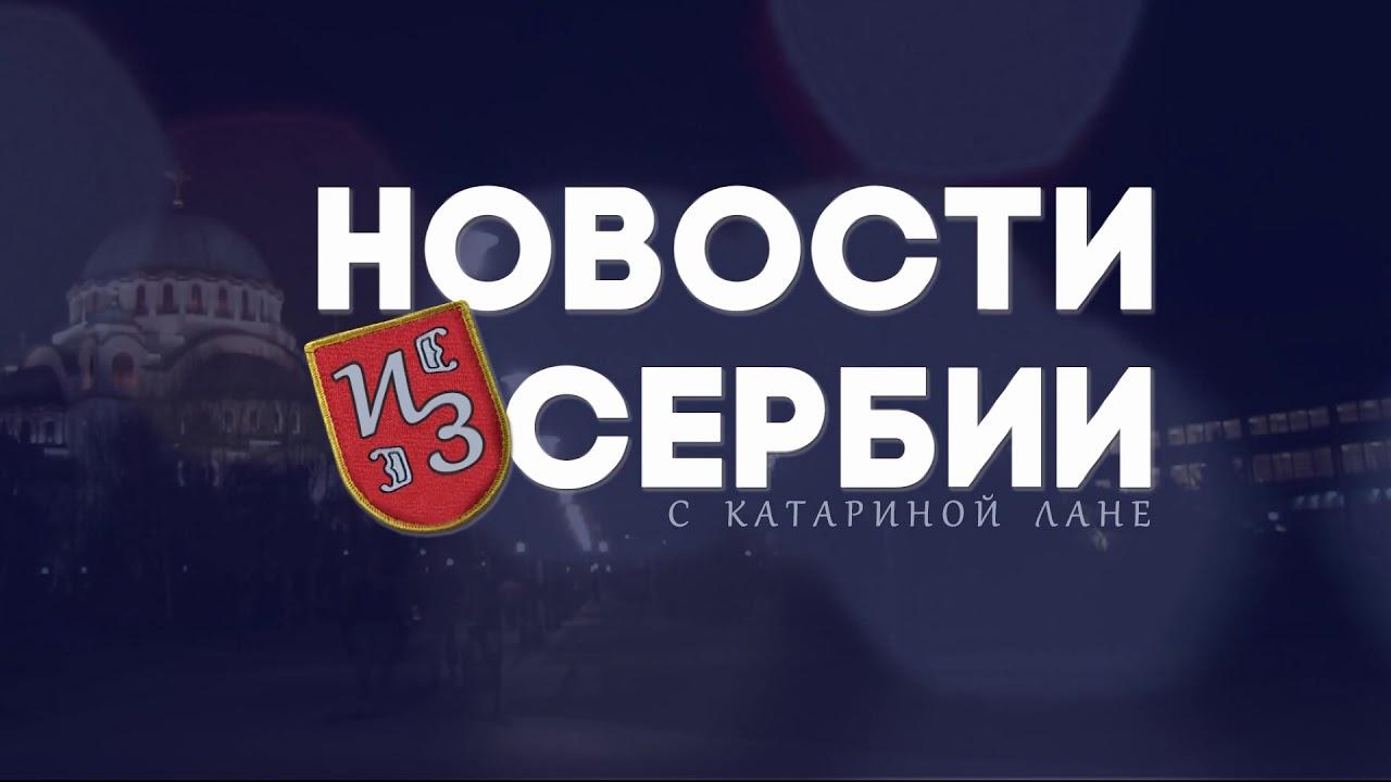 Ежедневные Новости из Сербии / Скоро на канале
