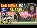 KKR के लिए बुरी खबर ! पंजाब के खिलाफ मैच में Andre Russell हुए चोटिल | कब तक होंगे ठीक ? MP3