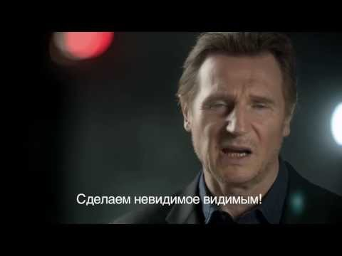 #ENDviolence - Liam Neeson's Plea to End Violence Against Children (Russian version)