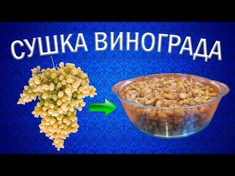 Как готовить изюм - видео