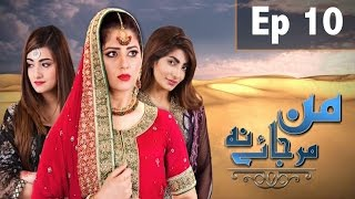 Man Mar Jaye Na Episode 10