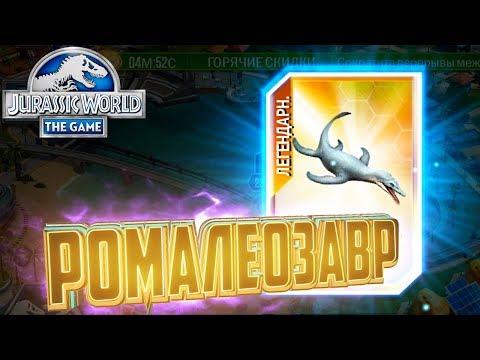 ЛЕГЕНДАРНЫЙ РОМАЛЕОЗАВР - Jurassic World The Game #57