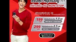 โปรเน็ตและโปรเสริมทรู (TRUE) รายเดือน Top5 มิถุนายน 2559