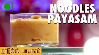 Noodles Payasam (Noodles Kheer) Recipe | Puthuyugam Recipes