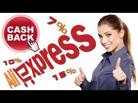 Как вернуть кэшбэк с алиэкспресс через epn