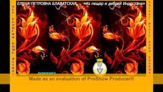 Е.П.Блаватская-Из пещер и дебрей Индостана-Главы 1-22 (аудиокнига часть 1 из 2)