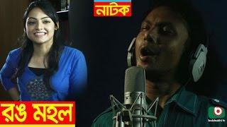 Download Bangla Natok | Rong Mohol | Rinku, Ishana, Sohidujjaman Selim, 3Gp Mp4