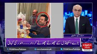 """Why was Judge Arshad Malik frequently meeting """"Mini"""" Malik and Nasir Butt?"""