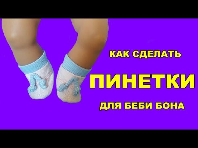 Как сделать пинетки для беби бона