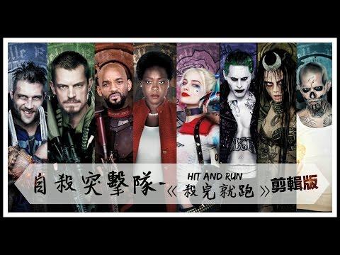 ★《自殺突擊隊》Suicide Squad :Hit and Run 《殺完就跑》剪輯版 中文字幕★