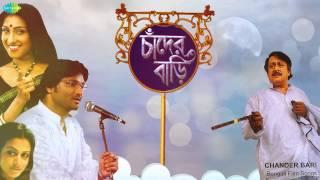 Ore Chitra Rekha Dore    Chander Bari   Bengali Movie Song   Shaheb Chatterjee