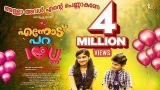 Ennodu Para I Love You Ennu Allah Avalente Pennakane Official Audio Song Vineeth Sreenivasan