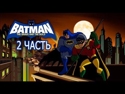 Batman: The Brave and the Bold – The Videogame - Часть 2 Черная Кошка