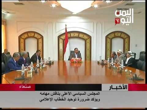 فيديو: المجلس السياسي الأعلى برئاسة الصماد يعقد أولى أجتماعاته في العاصمة صنعاء