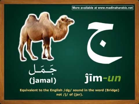 Learn Arabic Alphabet Music Videos