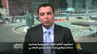 الواقع العربي-واقع الحريات في اليمن