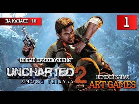 Uncharted 2: Among Thieves - 1