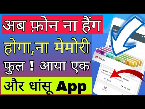 How To Solve Mobile Hang Problem||Storage Running Out Problem|| In Just 1 Minute|Files Go by Google