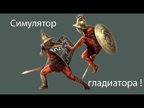 Симулятор гладиатора !