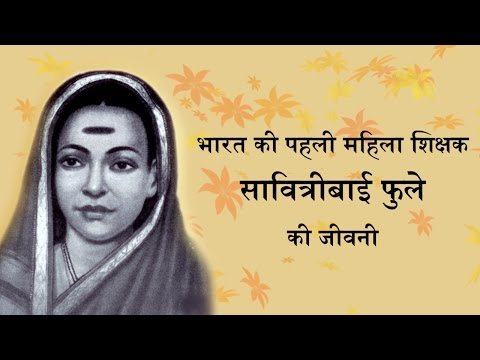 HUB#12: INDIA'S FIRST LADY TEACHER/भारत की पहली महिला शिक्षक सावित्रीबाई फुले
