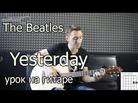 Beatles - Yesterday (гитара)