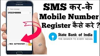 SBI Mobile Number Register  through SMS  2018 !!