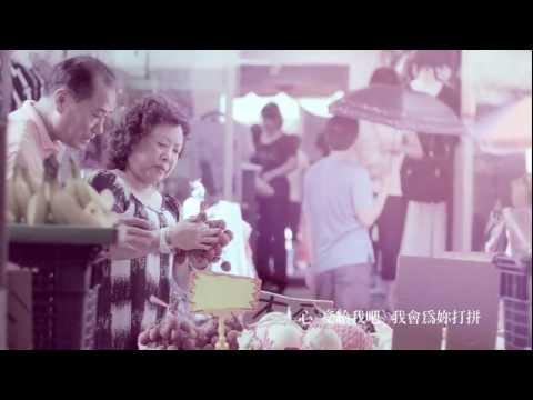王識賢 一起去幸福 官方版音樂錄影帶