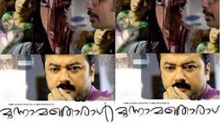 The Ghost - Moonnamathoral 2006 Full Malayalam Movie