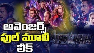 and#39;Avengers: Endgameand#39; Leaked | Avengers: Endgame Piracy | hmtv
