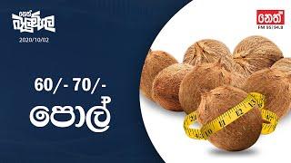 Neth Fm Balumgala |   2020-10-02