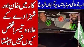 WHY PRIME MINISTER IMRAN KHAN DRIVES ONLY FOR MUSLIMS PRINCES CARS INSTEAD AMERICANS BUSSINESS MAN