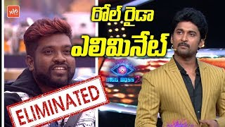 Bigg Boss 2 Telugu 10th Week Elimination | Roll Rida Eliminated | Deepthi Sunaina