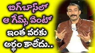 బిగ్బాస్లో ఆ గేమ్స్ ఏంటో ఇంతవరకు అర్థం కాలేదు..! | Bigg Boss Amit Tiwari Exclusive Interview | TV5