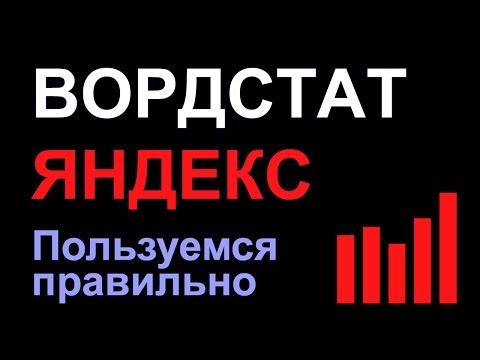 Яндекс вордстат подбор ключевых слов wordstat