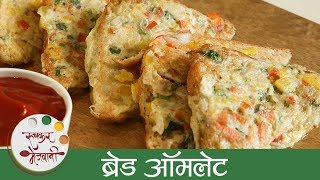 ब्रेड ऑमलेट - Bread Omlette Recipe In Marathi - Quick & Easy Breakfast Recipe - Smita