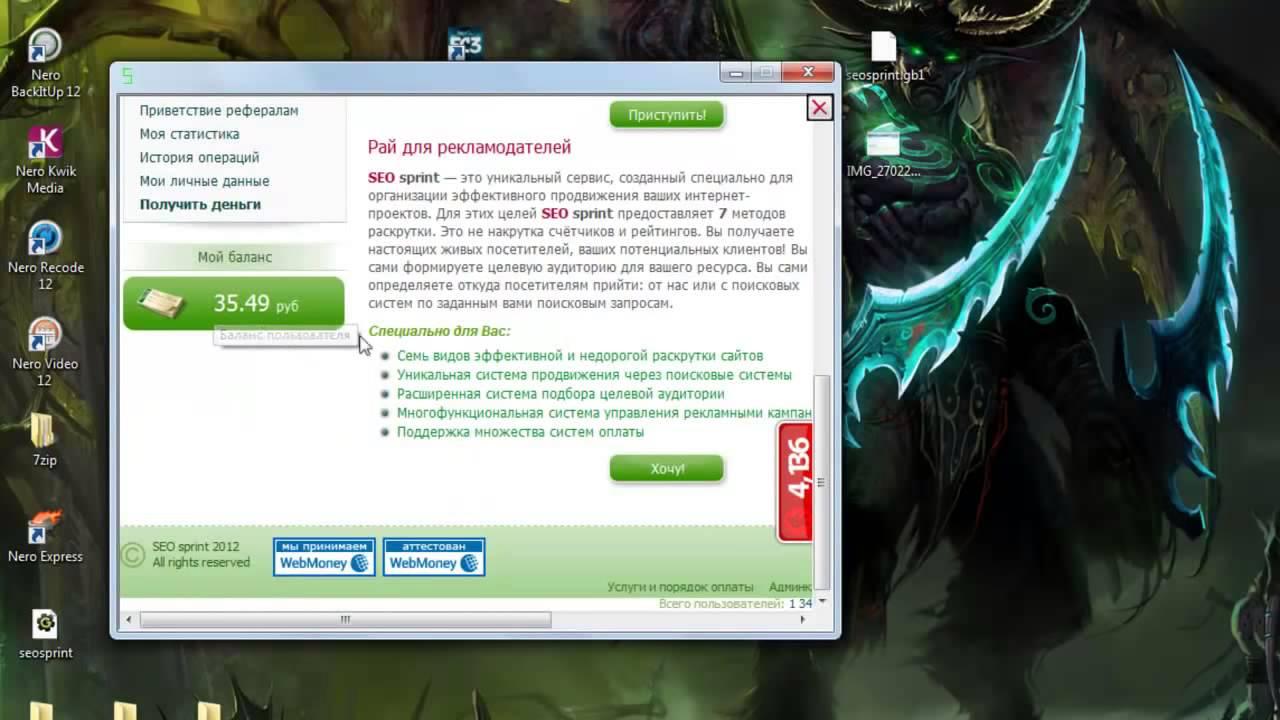 Прога для взлома seosprint net на деньги! Модуль для роботы igrun камикадз