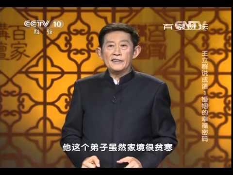 中國-百家講壇-20141004 王立群說成語1婚姻的幸福密碼