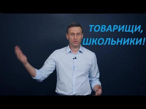 Навальный и подписчики