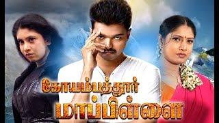 Tamil New Movies 2016 Full Movie HD 1080p #Tamil Full Movie 2016 New Releases #Comibathore Mappillai