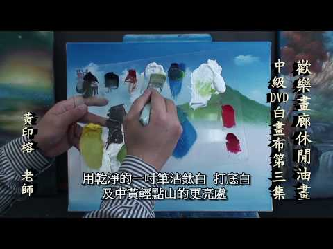 Bob Ross style 歡樂畫廊休閒油畫黃印榕(Gerry Huang)老師中級油畫DVD(上)第三集
