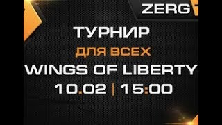 Турнир по StarCraft II: Wings Of Liberty (Wol) (10.02.2019) Турнир по WoL от ZERGTV